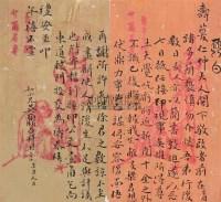 吴鼎 信札 -  - 中国书画 - 2010秋季艺术品拍卖会 -中国收藏网