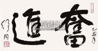 书法 奋进 镜心 水墨纸本 - 舒同 - 翰墨斋书画专场 - 2011首届书画精品拍卖会 -收藏网