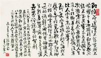 书法 - 129808 - 中国书画 - 2007秋季艺术品拍卖会 -收藏网