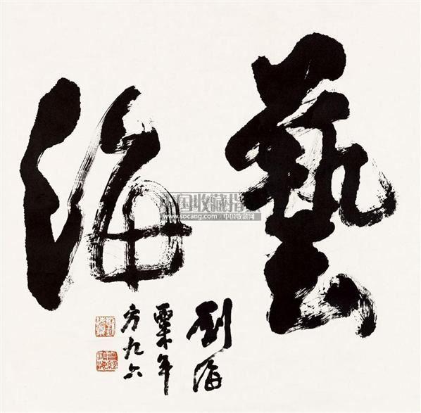 书法 镜片 纸本-刘海粟-中国书画(二)61沧海一粟渡