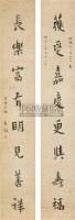 书法对联 对联 水墨纸本 - 寿石工 - 中国书画(一) - 2006金秋拍卖会 -中国收藏网