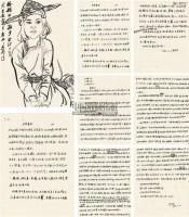 画稿 手札等 镜框 - 139875 - 中国书画 - 2011年春季艺术品拍卖会 -收藏网