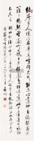 书法 立轴 纸本 - 127886 - 中国书画(一) - 2011春季艺术品拍卖会 -收藏网