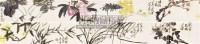 花卉手卷 立轴 纸本 - 18400 - 中国书画(一) - 2011春季艺术品拍卖会(一) -收藏网
