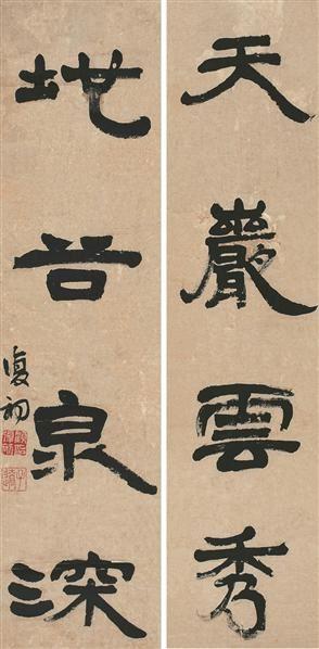书法 四言联 立轴 纸本 -  - 中国书画艺术品专场 - 2011年秋季艺术品拍卖会 -收藏网