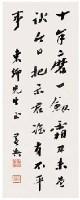 行书 立轴 绫本 - 黄兴 - 中国书画(近现代)专场一 - 2007春季拍卖会 -收藏网