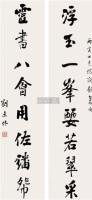 行书八言联 对联 纸本 - 刘未林 - 中国书画(三) - 嘉德四季第十三期拍卖会 -收藏网
