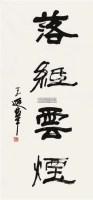"""书法""""落纸云烟"""" 纸片 - 王遐举 - 中国书画 - 壬辰迎春 -中国收藏网"""
