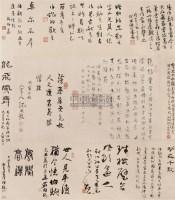 书法 镜心 设色纸本 - 张伯驹 - 中国书画精品 - 2009秋季书画精品拍卖会 -收藏网