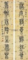 金城(1878~1926)篆书七言联 -  - 中国书画近现代名家作品专场(二) - 西泠印社2009五周年庆典拍卖会 -中国收藏网