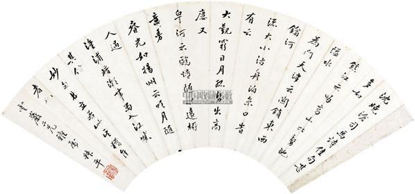 书法行书 扇面 纸本镜心 - 22941 - 书法专场 - 2011首届秋季艺术品拍卖会 -收藏网