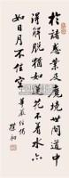 书法 立轴 水墨纸本 - 赵朴初 - 中国书画 - 2006新年拍卖会 -收藏网