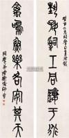 对联 对联 纸本 - 13101 - 名家书画作品专场(一) - 2011春季艺术品拍卖会 -中国收藏网