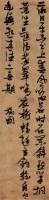 行草书 立轴 绫本 - 张瑞图 - 中国古代书画 - 2008春季拍卖会 -收藏网