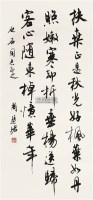 书法 镜片 水墨纸本 - 19296 - 中国书画(二) - 2011年夏季拍卖会 -收藏网