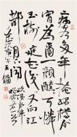 书法 立轴 纸本 - 127278 - 书画杂件 - 2007迎春文物艺术品拍卖会 -收藏网