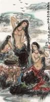 巴颜喀拉山的温泉 镜片 - 136338 - 中国书画(二) - 2011秋季书画拍卖会 -收藏网