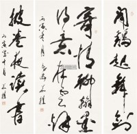 中堂对联 镜片 - 茹桂 - 中国书画(二) - 2011秋季书画拍卖会 -收藏网