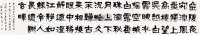 书法 镜片 水墨纸本 -  - 澄怀万象·中国书画(一) - 澄怀万象——2011秋季艺术品拍卖会 -中国收藏网