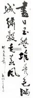 书法 立轴 纸本 - 980 - 书法专场 - 2011首届秋季艺术品拍卖会 -收藏网