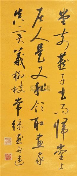 书法 立轴 水墨纸本 - 127886 - 中国书画 - 2005首届书画拍卖会 -收藏网