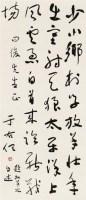江寒汀 1955年作 哺幼图并行书书法 成扇 - 13356 - 中国书画(二) - 2009春季大型艺术品拍卖会 -收藏网