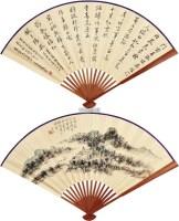 山水书法 成扇 纸本 - 116142 - 中国书画 - 2011秋季拍卖会 -收藏网