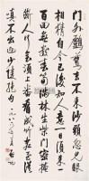 书法 立轴 纸本 - 127886 - 中国书画 - 2011中国艺术品拍卖会 -收藏网