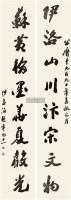 行书八言巨幅对联 立轴 水墨纸本 - 沙孟海 - 沙孟海作品专场 - 2011年春季艺术品拍卖会 -收藏网