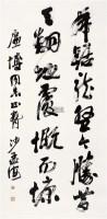 书法 立轴 水墨纸本 - 116769 - 名人书法对联专场 - 2011年秋季艺术品拍卖会 -收藏网