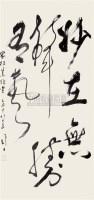 書法 - 罗国士 - 中国书画 - 上海青莲阁 《第135届艺术品拍卖会——书画专场》 -中国收藏网
