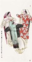 设色纸本 - 马西光 - 中国书画(一) - 2011年金秋精品书画拍卖会 -收藏网