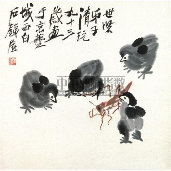 齐白石 CHICKS PLAYING WITH A GRASSHOPPER - 116087 - 张宗宪收藏中国书画 - 2007年秋季拍卖会 -收藏网