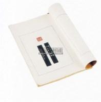 《赵古泥印谱》 -  - 文房清玩·近现代名家篆刻专场 - 2010年春季艺术品拍卖会 -收藏网