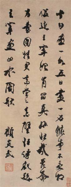 顾炎武 行书 - 8174 - 中国书画(二) - 2007季春第57期拍卖会 -收藏网