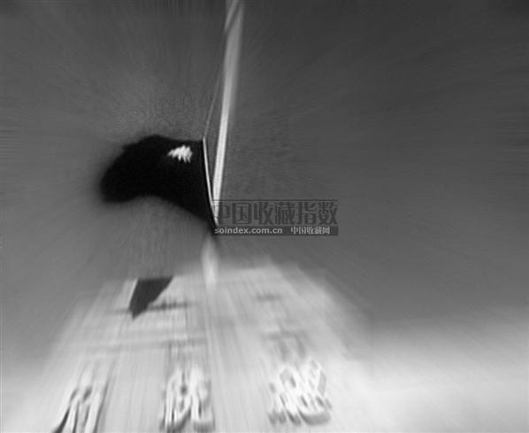 移动的记忆—1949年占领总统府 照片 版数:1/6 -  - 中国油画雕塑 - 2006秋季艺术品拍卖会 -收藏网