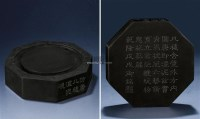AN IMPERIAL INSCRIBED OCTAGONAL SHE INKSTONE -  - 中国宫廷御制艺术精品 - 2011年春季拍卖会 -收藏网