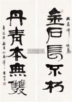 书法对联 立轴 纸本 - 130531 - 中国书画(一) - 2011年春季拍卖会 -收藏网
