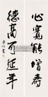 书法对联 立轴 水墨纸本 - 2538 - 中国书画专场 - 2008第三季艺术品拍卖会 -收藏网