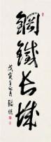 书法 - 129852 - 中国书画 - 2007秋季艺术品拍卖会 -收藏网