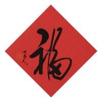 书法 镜片 水墨纸本 - 1356 - 中国书画 - 2011秋季艺术品拍卖会 -收藏网