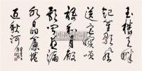 书法 镜心 纸本 - 2605 - 中国书画(二) - 2009春季大型艺术品拍卖会 -收藏网