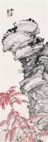 秋花拳石图 立轴 设色纸本 - 陈摩 - 海上旧梦(四) - 2010年春季艺术品拍卖会 -收藏网