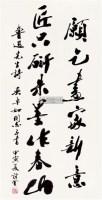 书法 立轴 水墨纸本 - 119562 - 中国书画(三)—载玉怀珠 - 2011春季艺术品拍卖会 -收藏网