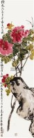 牡丹 立轴 设色纸本 -  - 当代书画 - 2011春睡轩中国名家书画精品秋季拍卖会 -收藏网