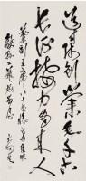 陳大羽書法 -  - 现当代书画名家专场 - 2008秋季艺术品拍卖会 -中国收藏网