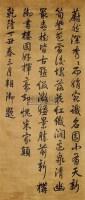 书法 立轴 绢本 -  - 大众典藏 - 2011年第六期大众典藏拍卖会 -收藏网