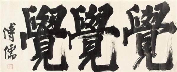 """行书三""""觉""""字 横披 纸本 - 1518 - 与佛有因——近现代名家佛教题材图片"""