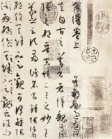 何绍基先生争座位帖等三种 -  - 古籍善本专场 - 2011春季拍卖会 -中国收藏网