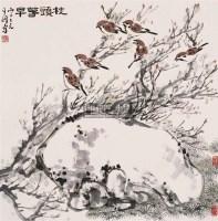 枝头春早 - 1722 - 中国书画(一) - 2007仲夏拍卖会(NO.58) -收藏网